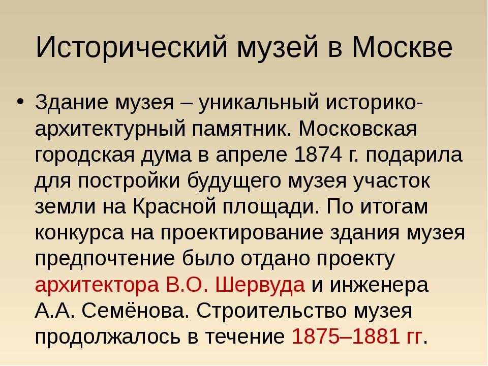 Исторический музей в Москве Здание музея – уникальный историко-архитектурный...