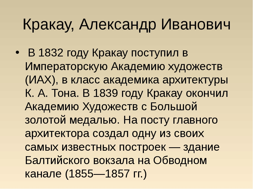 Кракау, Александр Иванович В 1832 году Кракау поступил в Императорскую Академ...