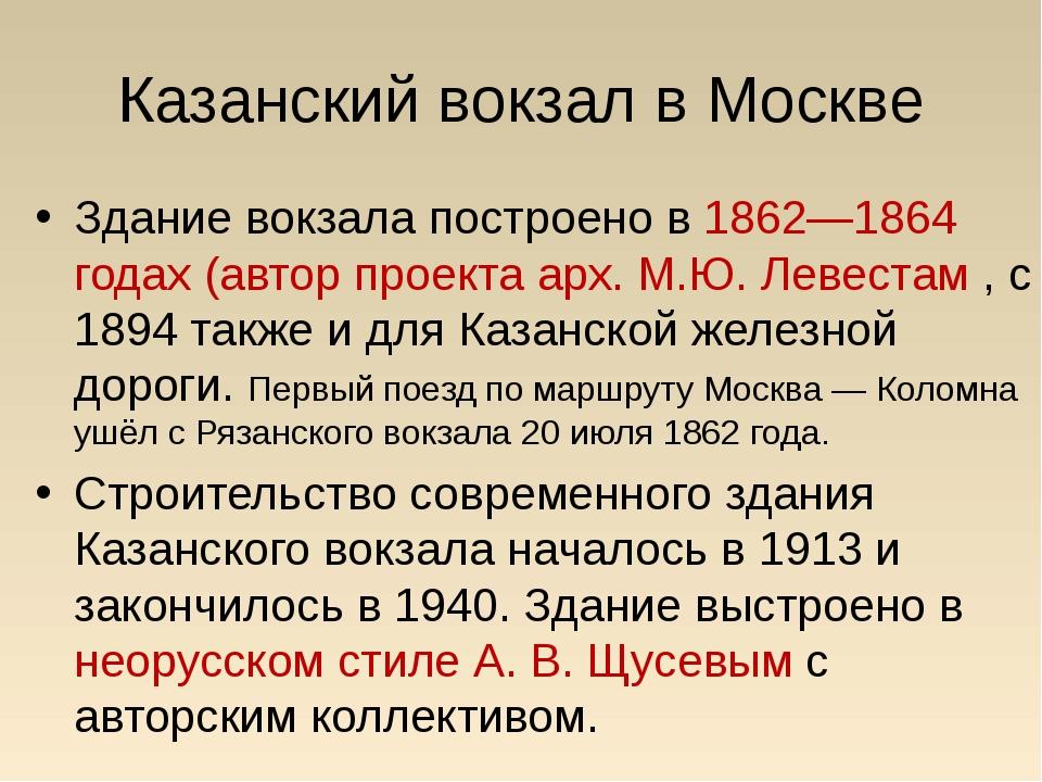 Казанский вокзал в Москве Здание вокзала построено в 1862—1864 годах (автор п...