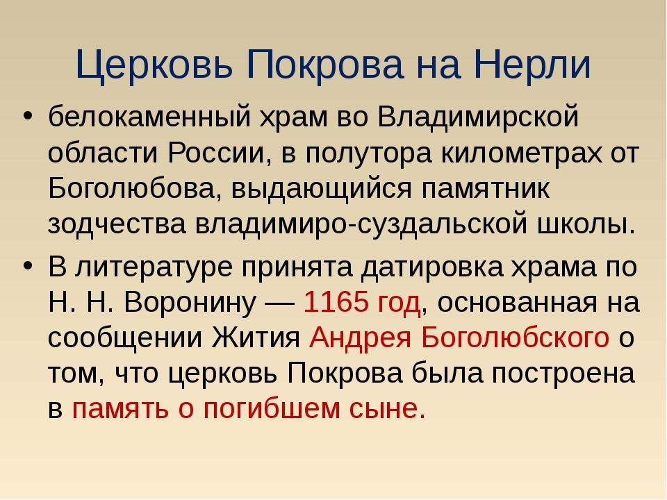 Церковь Покрова на Нерли белокаменный храм во Владимирской области России, в...