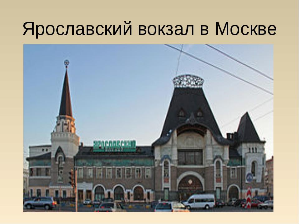 Ярославский вокзал в Москве