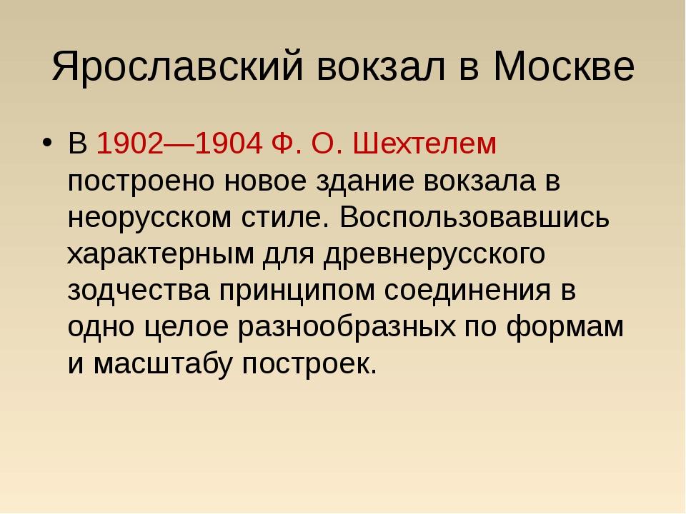 Ярославский вокзал в Москве В 1902—1904 Ф. О. Шехтелем построено новое здание...