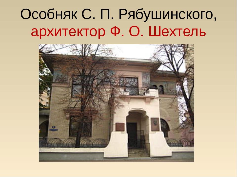 Особняк С. П. Рябушинского, архитектор Ф. О. Шехтель