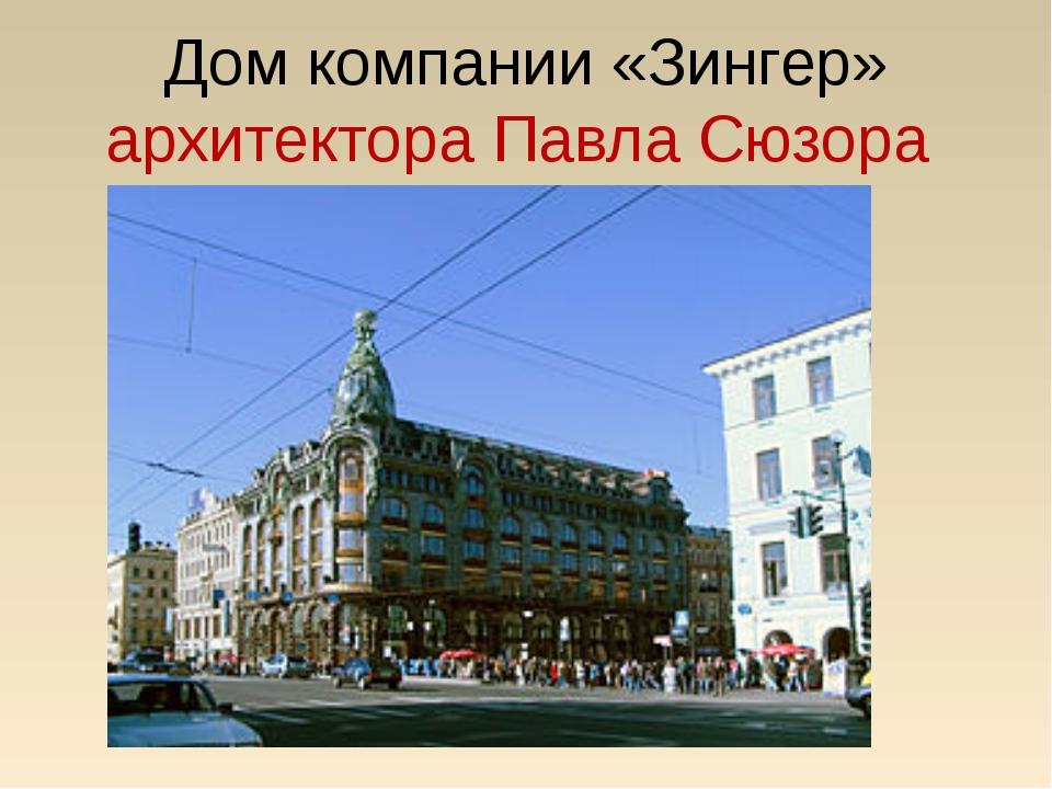 Дом компании «Зингер» архитектора Павла Сюзора