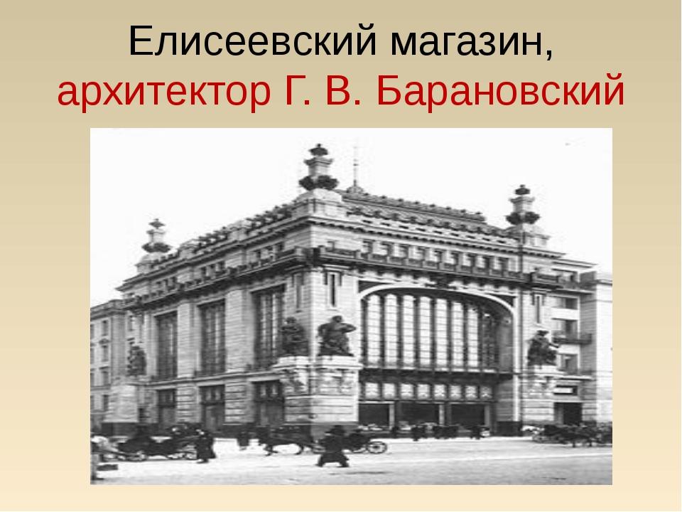 Елисеевский магазин, архитектор Г. В. Барановский