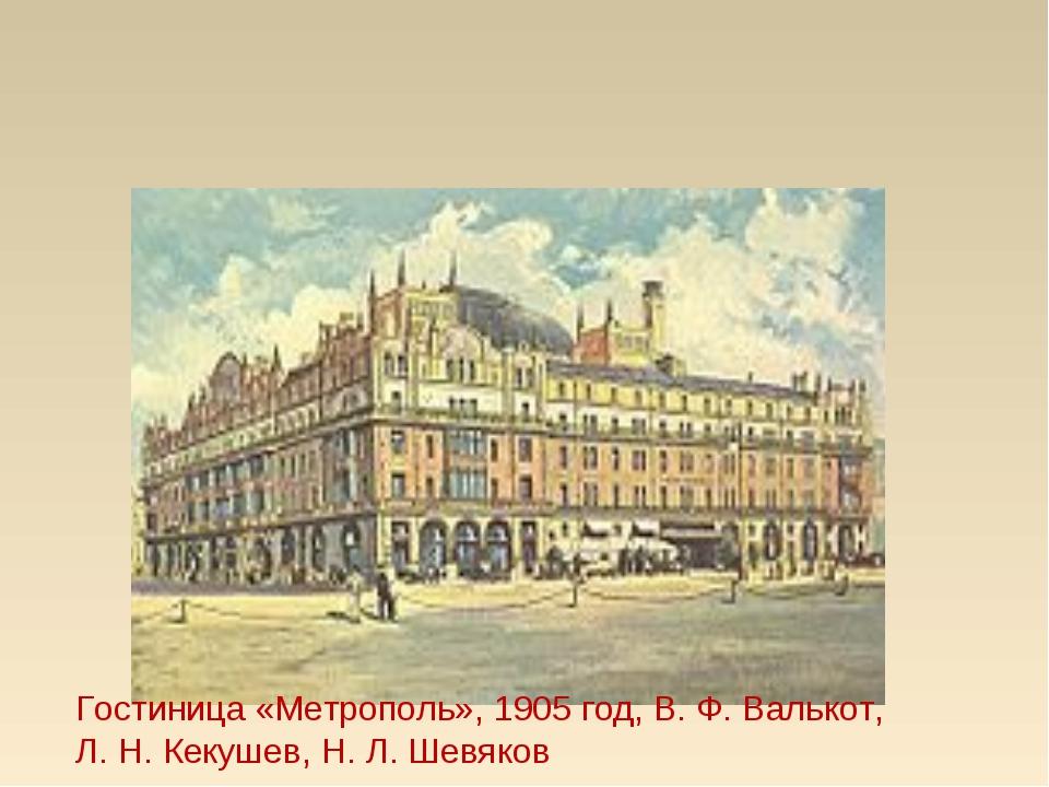Гостиница «Метрополь», 1905 год, В. Ф. Валькот, Л. Н. Кекушев, Н. Л. Шевяков