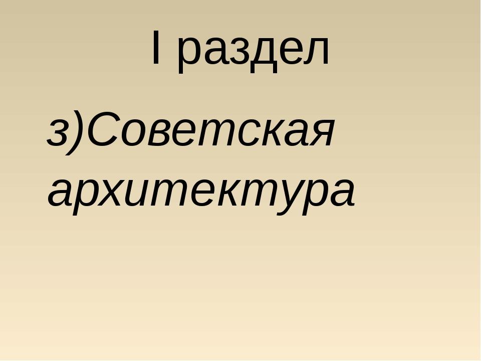 I раздел з)Советская архитектура