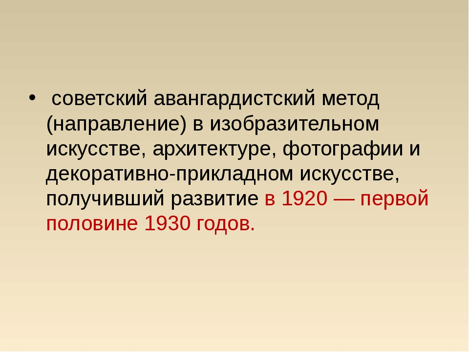 Конструктиви́зм советский авангардистский метод (направление) в изобразительн...