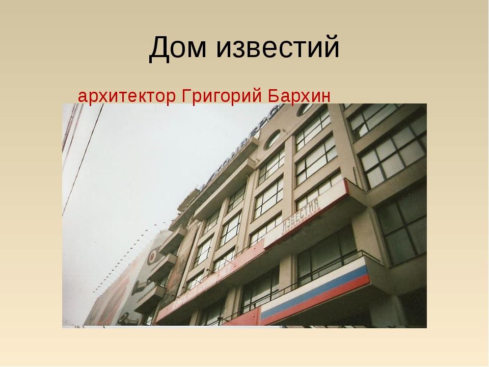 Дом известий архитектор Григорий Бархин
