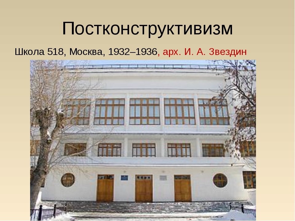 Постконструктивизм Школа 518, Москва, 1932–1936, арх. И. А. Звездин