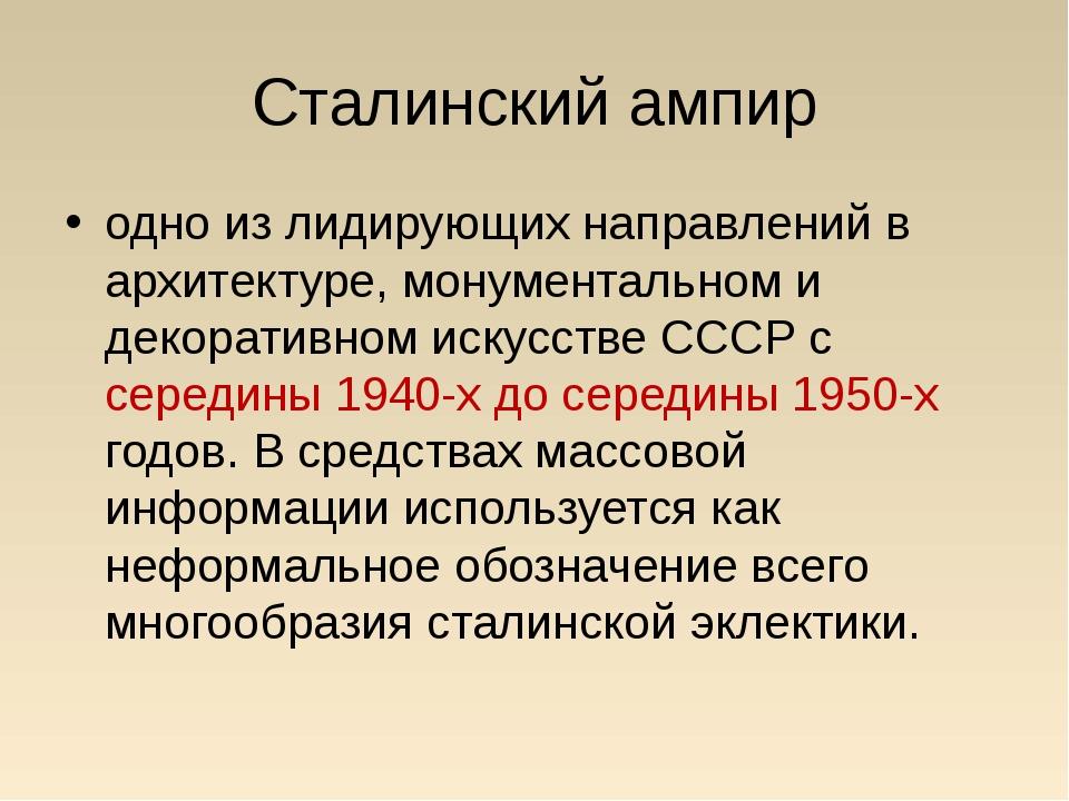 Сталинский ампир одно из лидирующих направлений в архитектуре, монументальном...