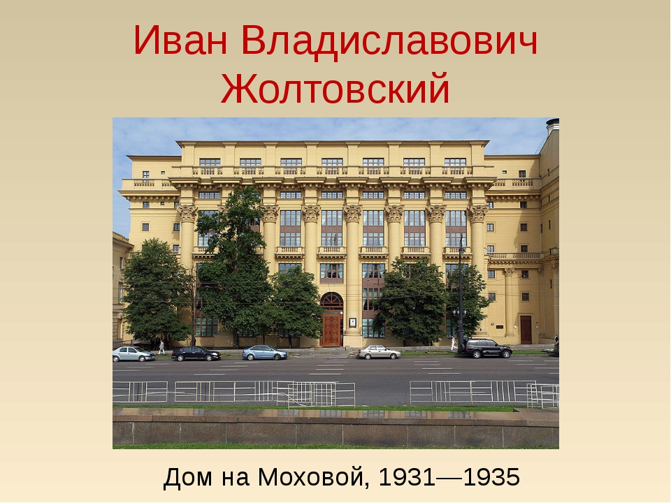 Иван Владиславович Жолтовский Дом на Моховой, 1931—1935