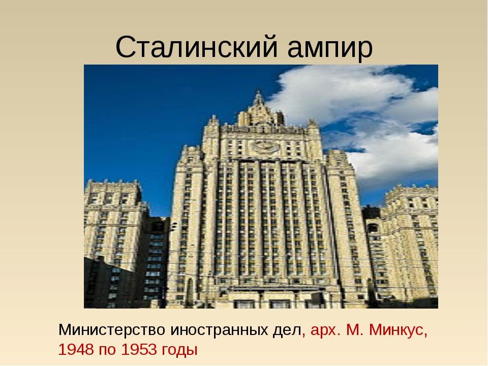 Сталинский ампир Министерство иностранных дел, арх. М. Минкус, 1948 по 1953 г...