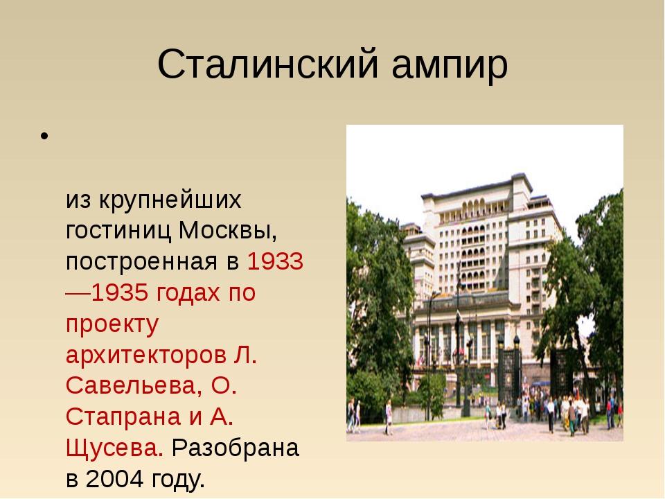 Сталинский ампир Гости́ница «Москва́» — одна из крупнейших гостиниц Москвы, п...