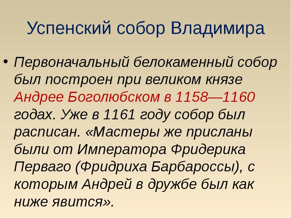 Успенский собор Владимира Первоначальный белокаменный собор был построен при...