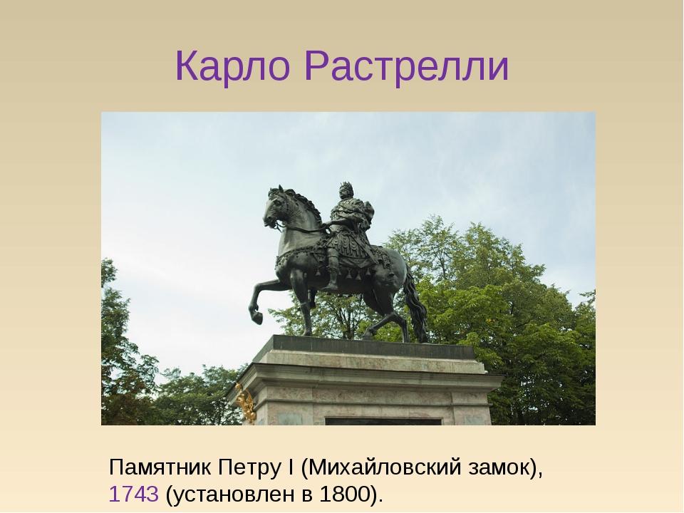 Карло Растрелли Памятник Петру I (Михайловский замок), 1743 (установлен в 180...
