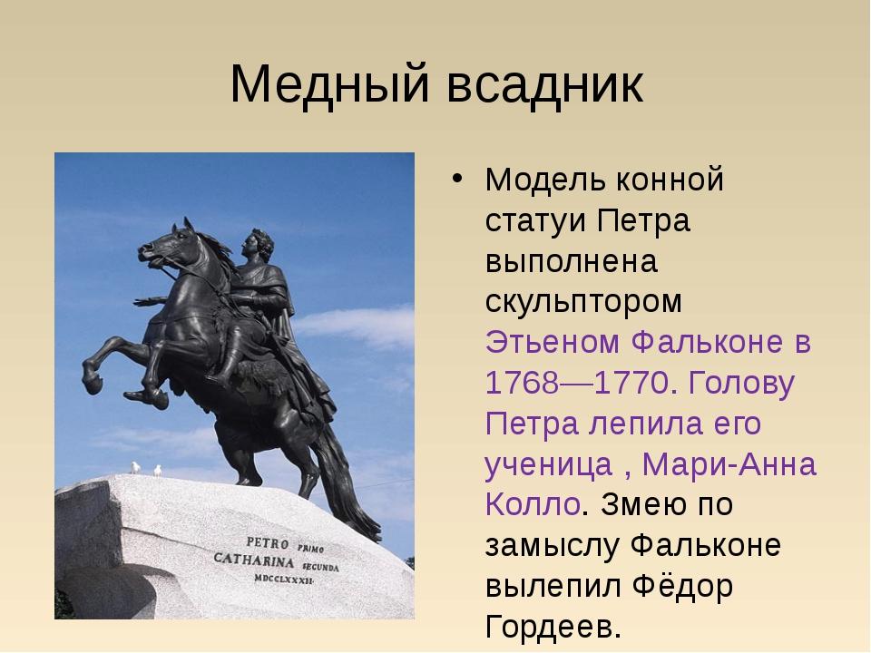 Медный всадник Модель конной статуи Петра выполнена скульптором Этьеном Фальк...