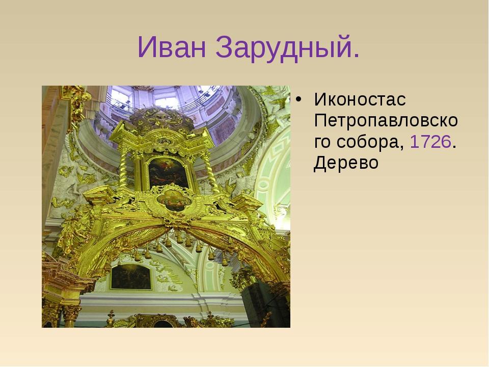 Иван Зарудный. Иконостас Петропавловского собора, 1726. Дерево