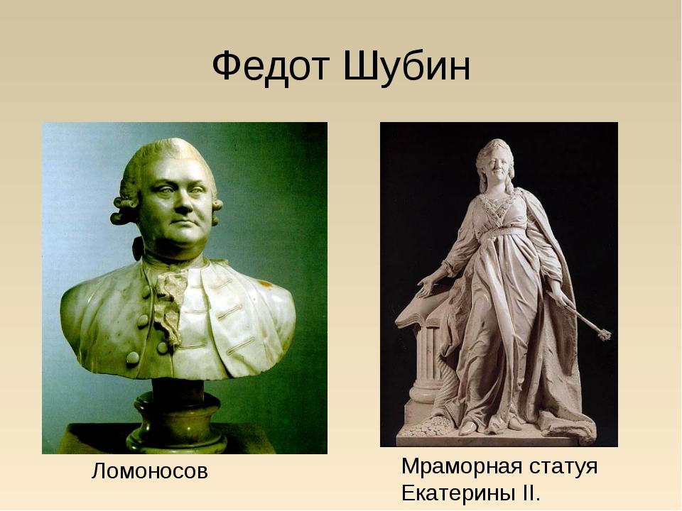 Федот Шубин Ломоносов Мраморная статуя Екатерины II.