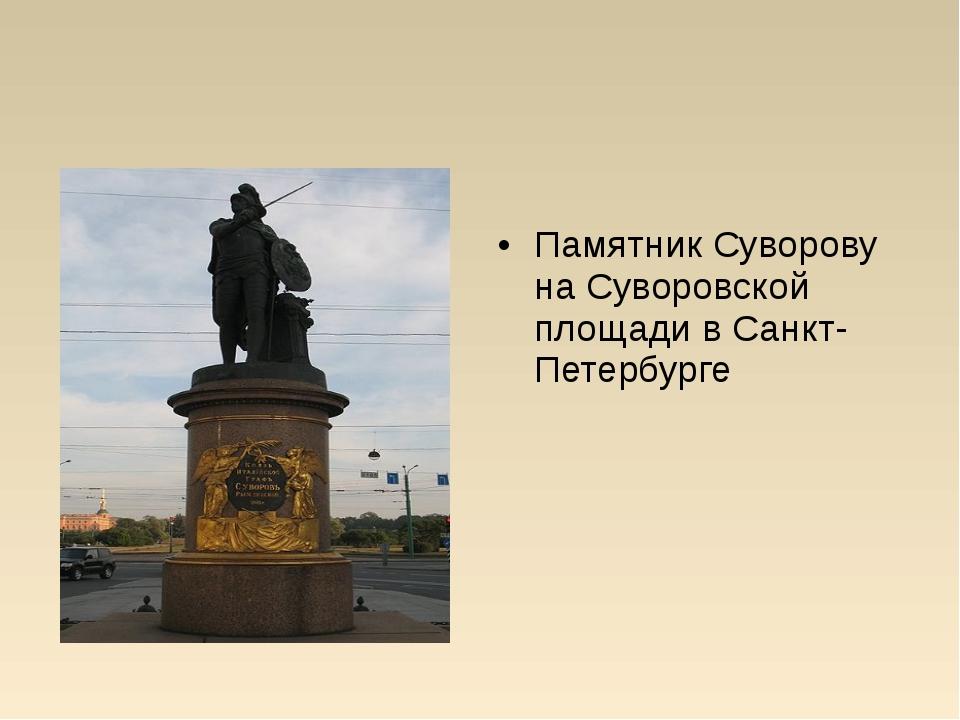 Михаи́л Ива́нович Козло́вский Памятник Суворову на Суворовской площади в Санк...
