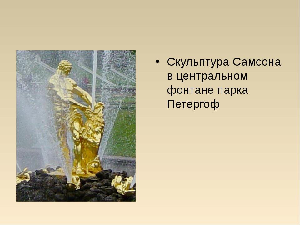 Михаи́л Ива́нович Козло́вский Скульптура Самсона в центральном фонтане парка...