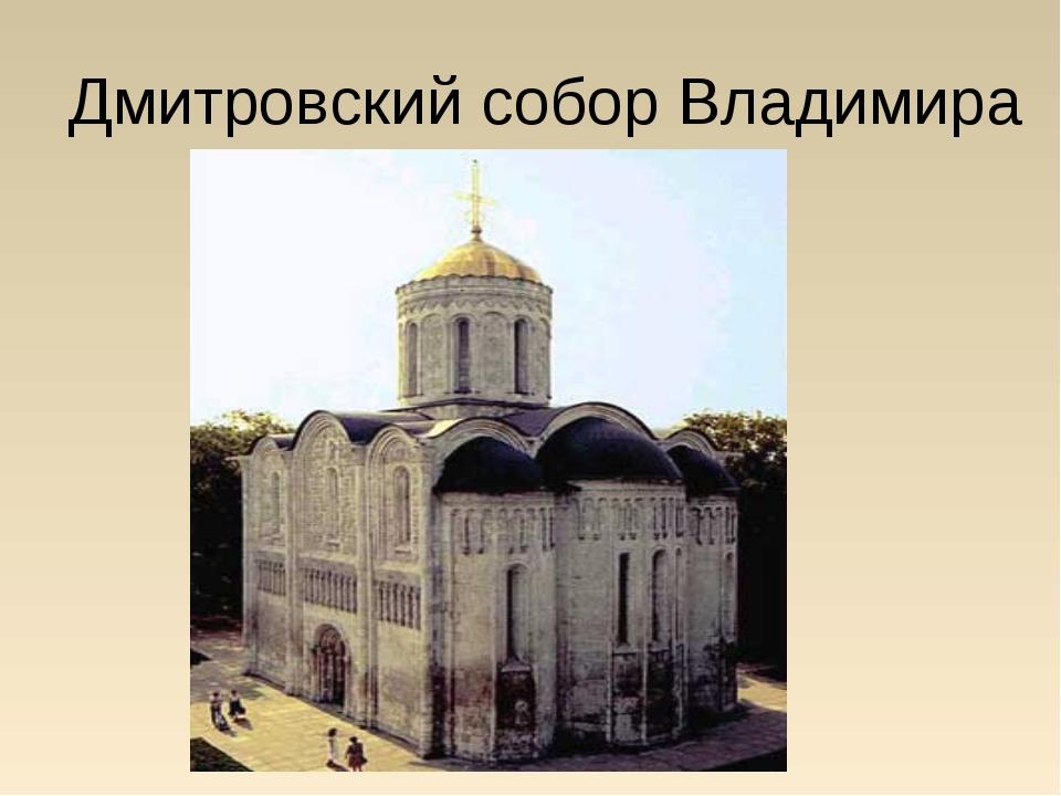 Дмитровский собор Владимира