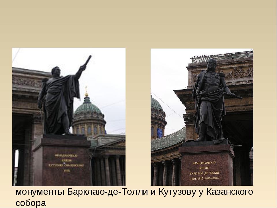 Бори́с Ива́нович Орло́вский монументы Барклаю-де-Толли и Кутузову у Казанског...