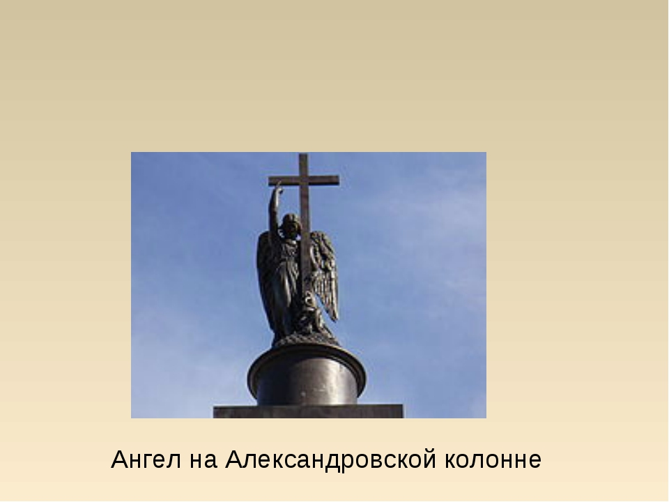 Бори́с Ива́нович Орло́вский Ангел на Александровской колонне