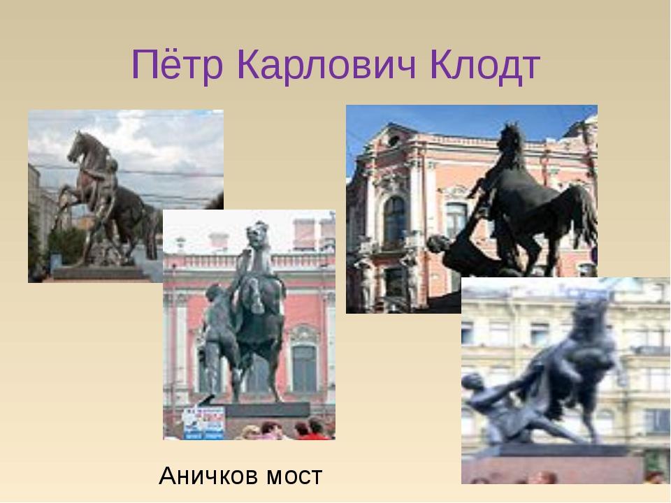 Пётр Карлович Клодт Аничков мост