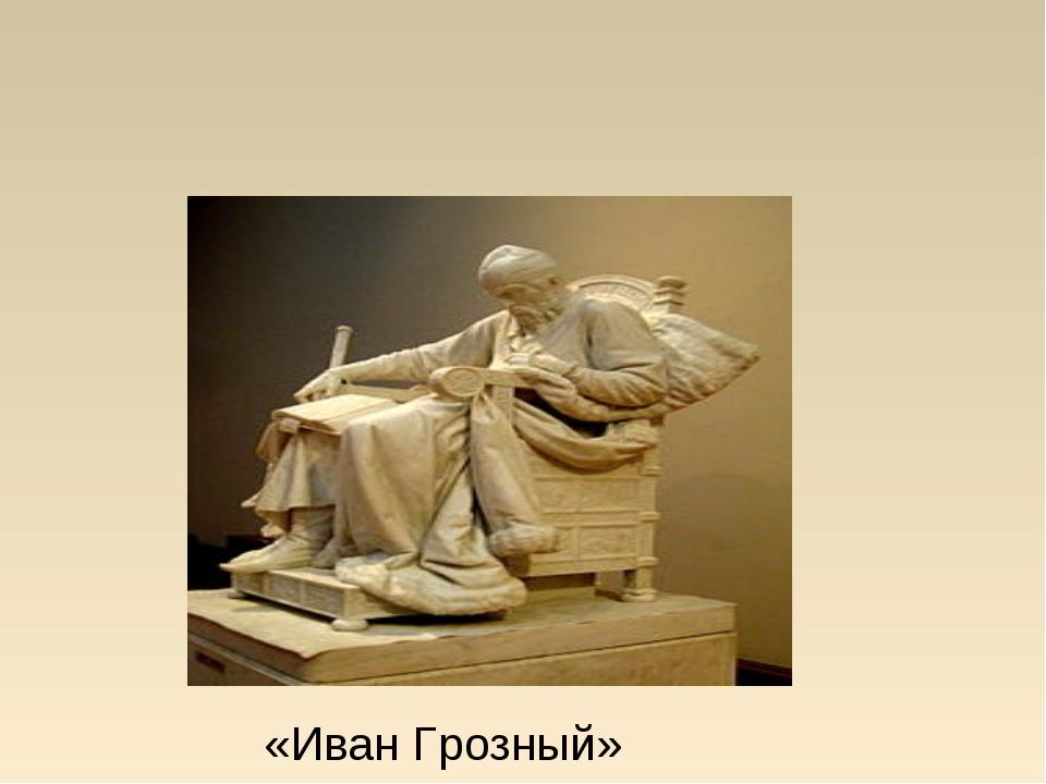 Марк Матве́евич Антоко́льский «Иван Грозный»