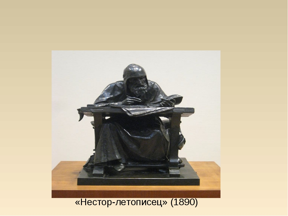 Марк Матве́евич Антоко́льский «Нестор-летописец» (1890)