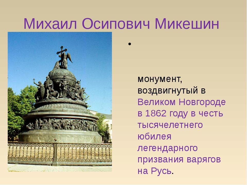 Михаил Осипович Микешин Па́мятник «Тысячеле́тие Росси́и» — монумент, воздвигн...