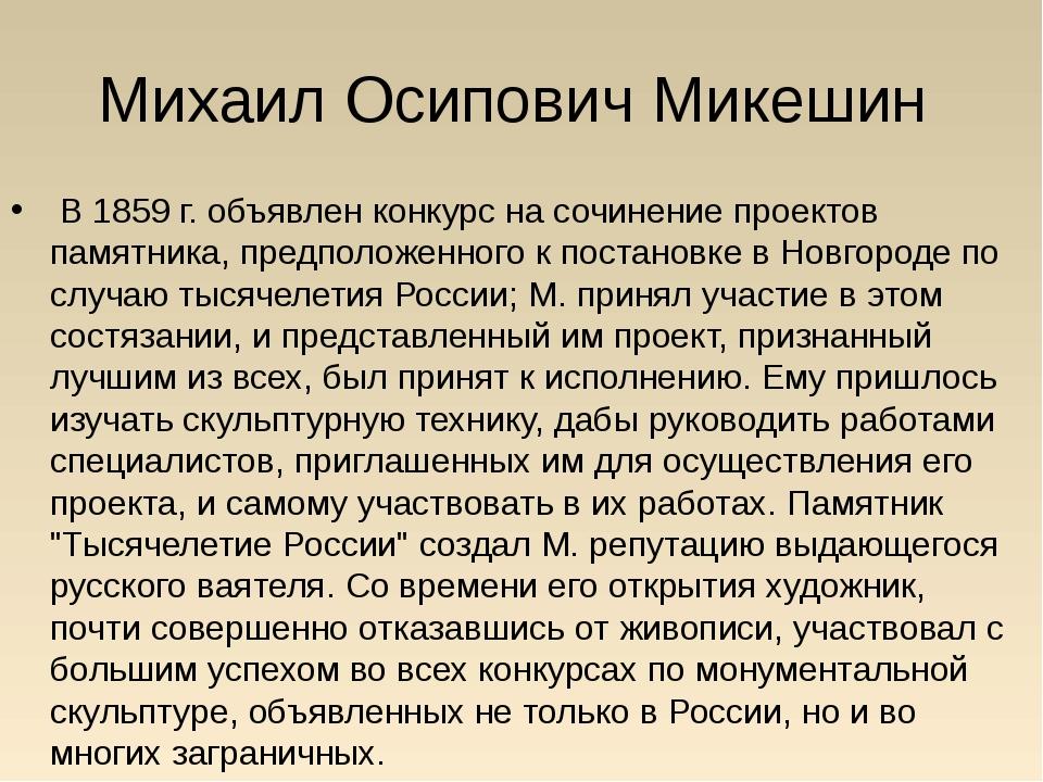 Михаил Осипович Микешин В 1859 г. объявлен конкурс на сочинение проектов памя...
