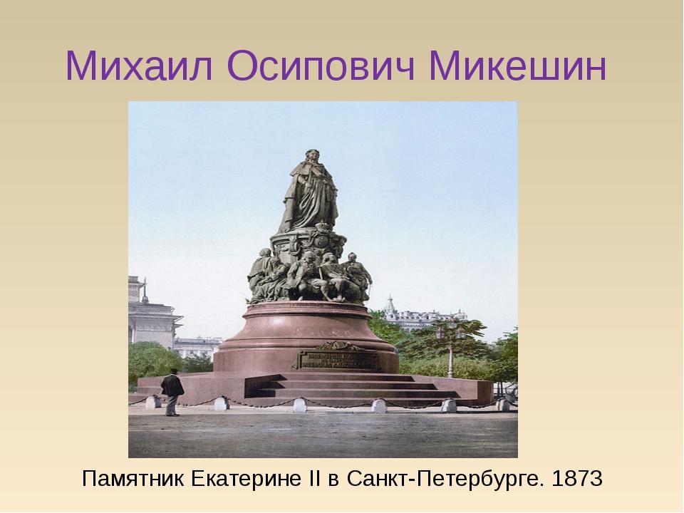 Михаил Осипович Микешин Памятник Екатерине II в Санкт-Петербурге. 1873