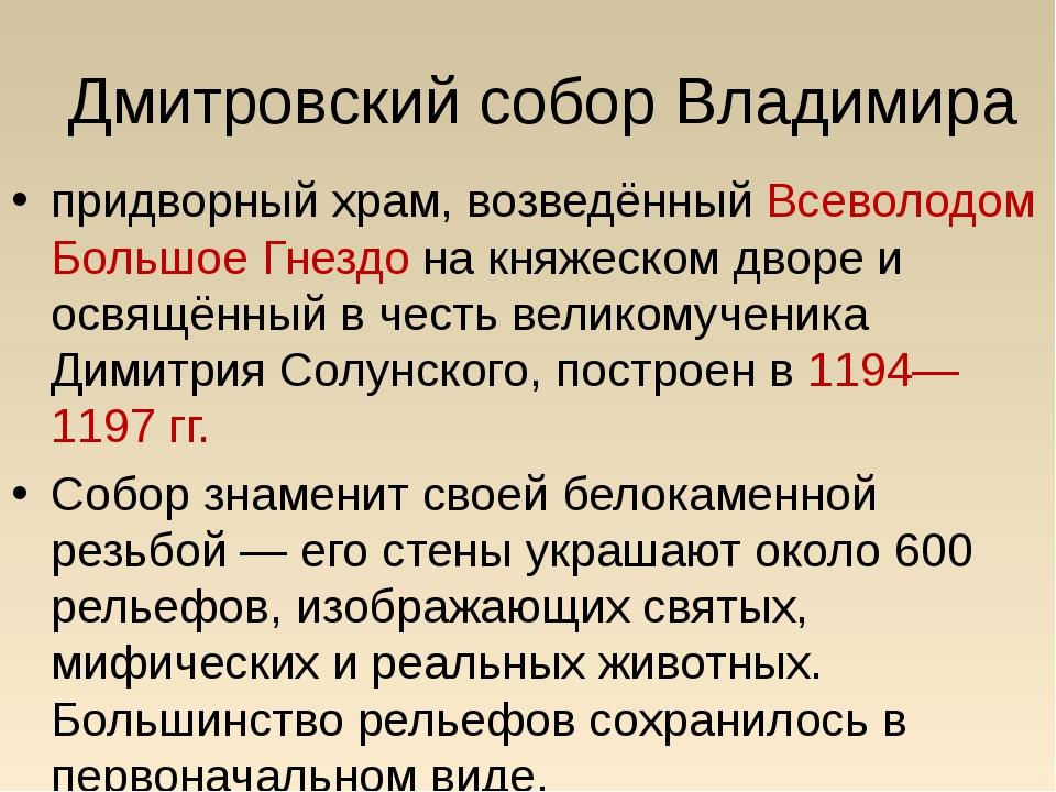 Дмитровский собор Владимира придворный храм, возведённый Всеволодом Большое Г...