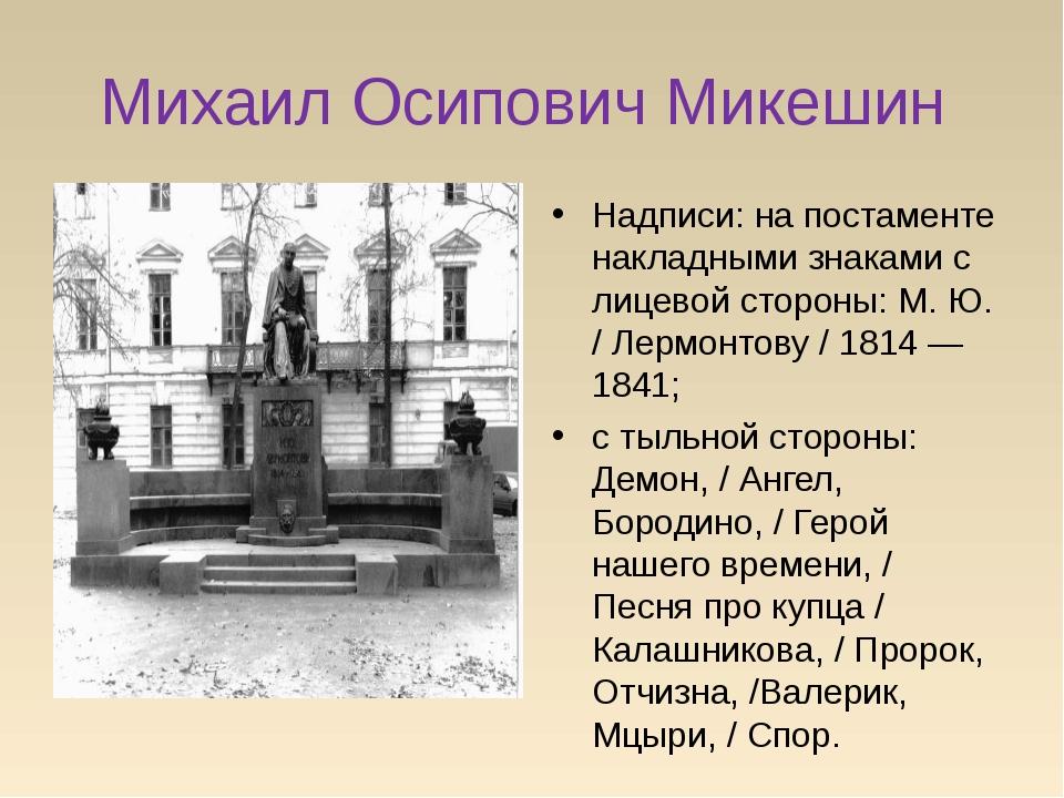 Михаил Осипович Микешин Надписи: на постаменте накладными знаками с лицевой с...