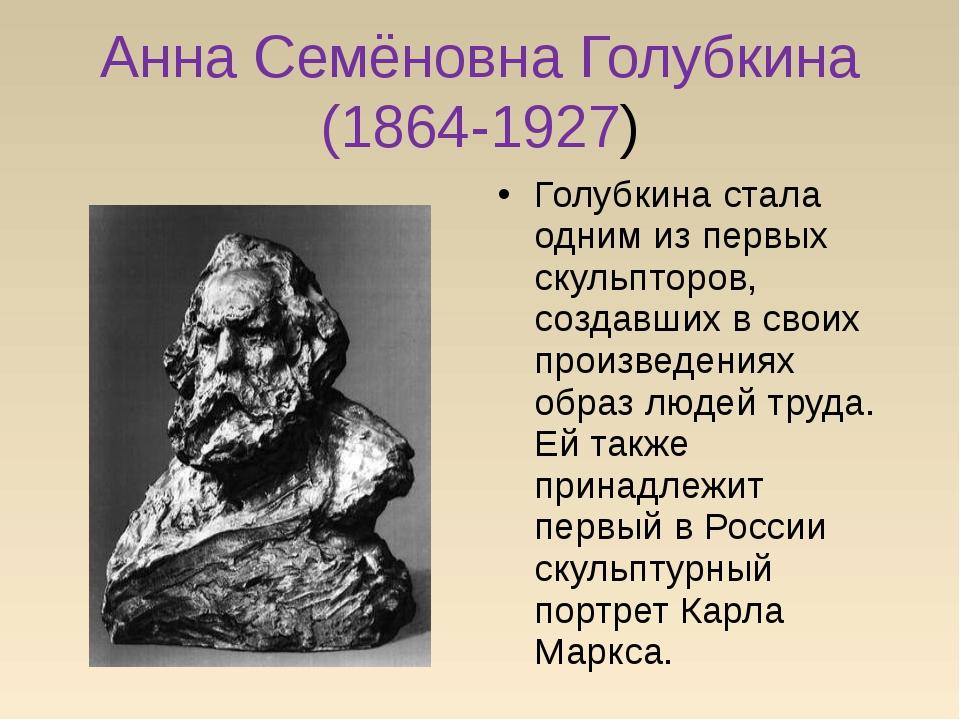 Анна Семёновна Голубкина (1864-1927) Голубкина стала одним из первых скульпто...
