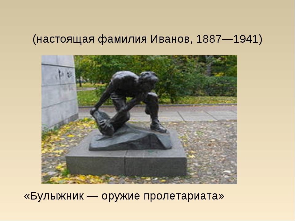 Ива́н Дми́триевич Шадр (настоящая фамилия Иванов, 1887—1941) «Булыжник — оруж...