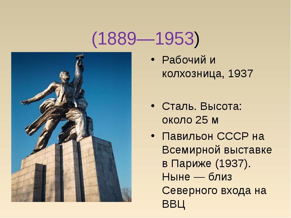 Ве́ра Игна́тьевна Му́хина (1889—1953) Рабочий и колхозница, 1937 Сталь. Высот...