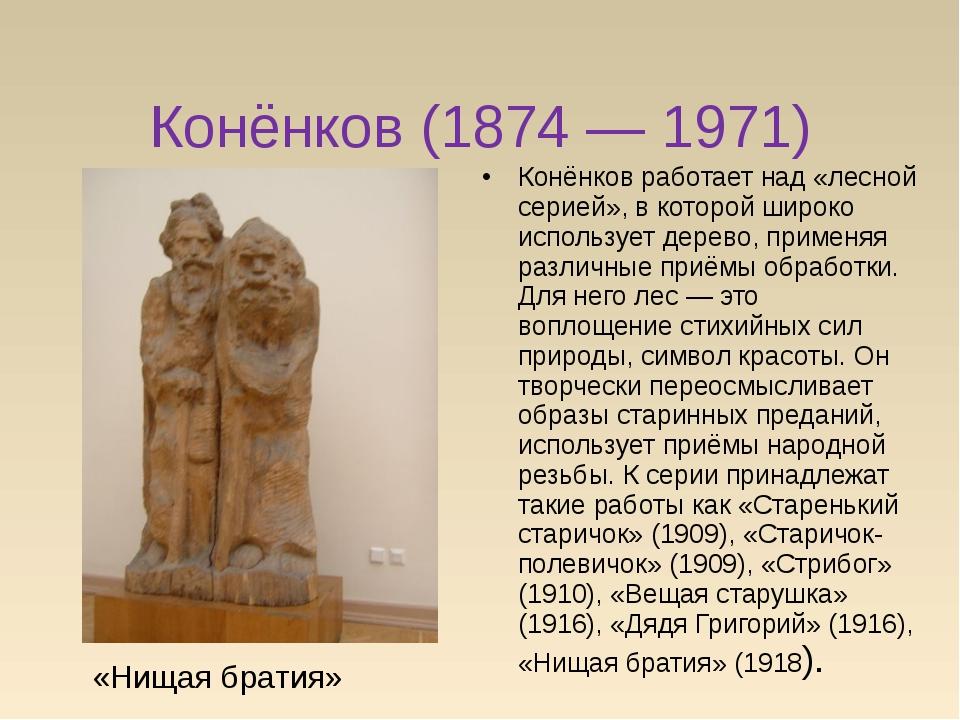 Серге́й Тимофе́евич Конёнков (1874 — 1971) Конёнков работает над «лесной сери...