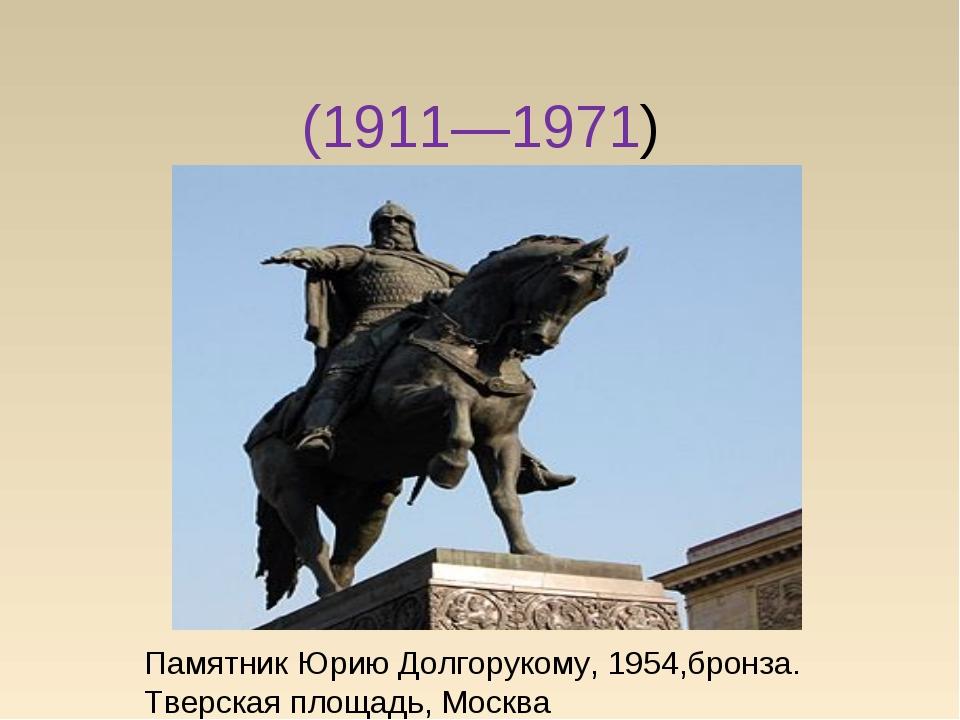 Сергей Михайлович Орло́в (1911—1971) Памятник Юрию Долгорукому, 1954,бронза....