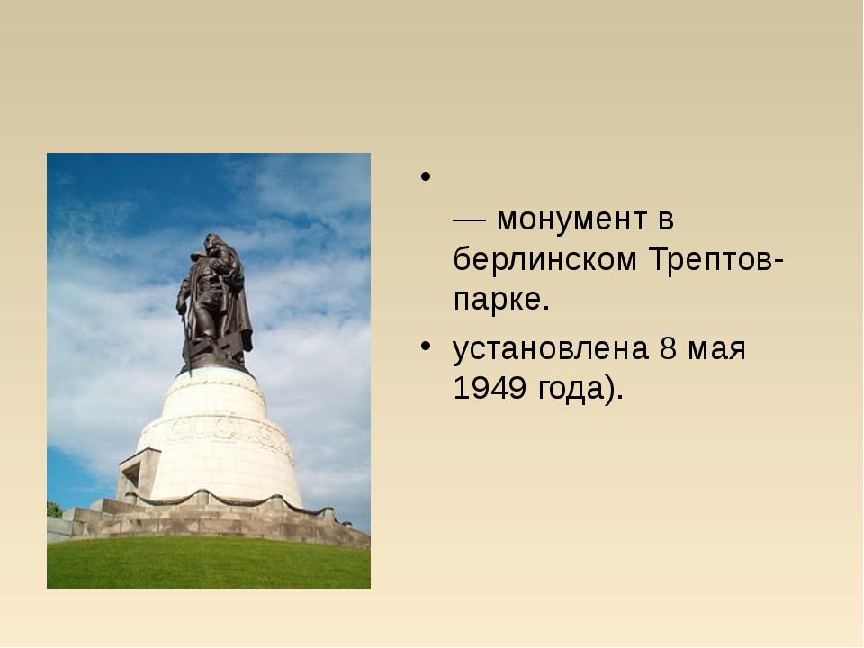 Евге́ний Ви́кторович Вуче́тич (1908 — 1974) «Во́ин-освободи́тель» — монумент...