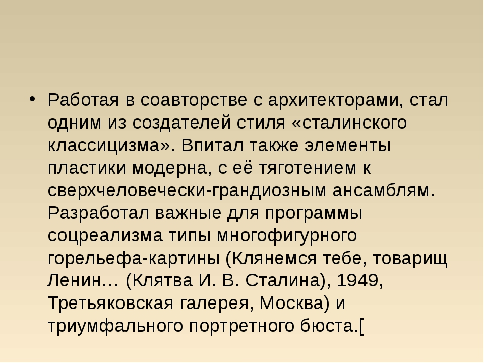 Евге́ний Ви́кторович Вуче́тич (1908 — 1974) Работая в соавторстве с архитекто...