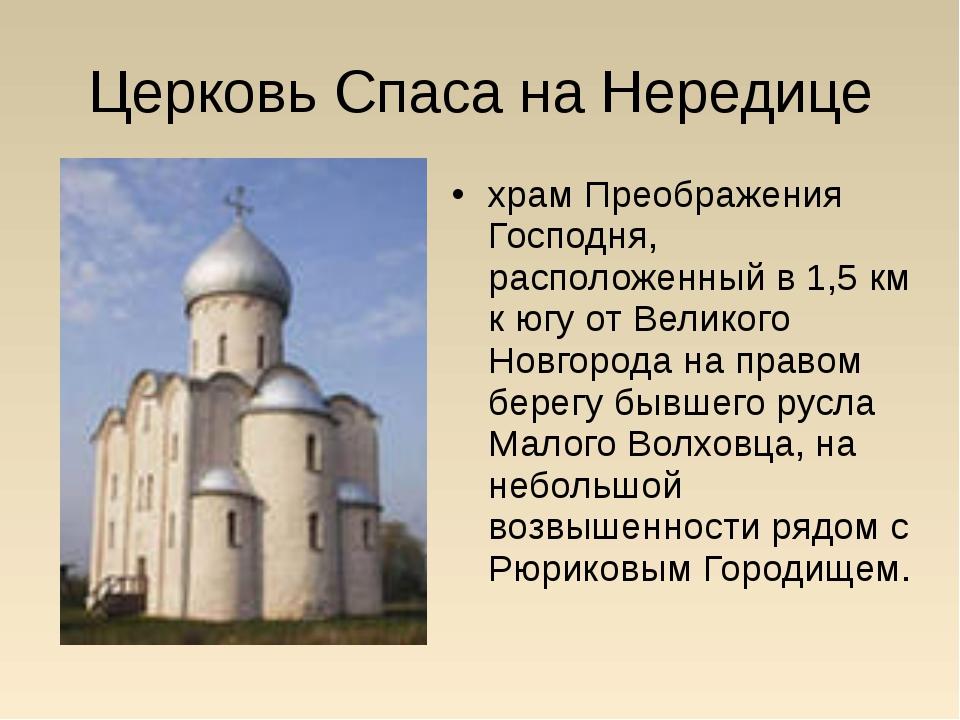 Церковь Спаса на Нередице храм Преображения Господня, расположенный в 1,5 км...