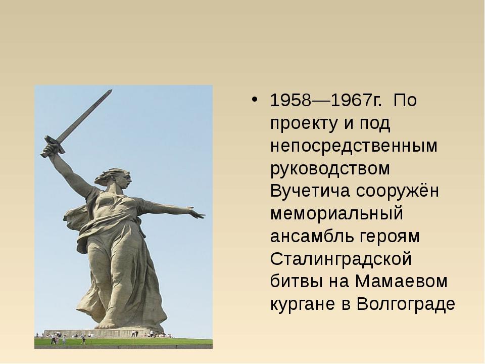 Евге́ний Ви́кторович Вуче́тич (1908 — 1974) 1958—1967г. По проекту и под непо...