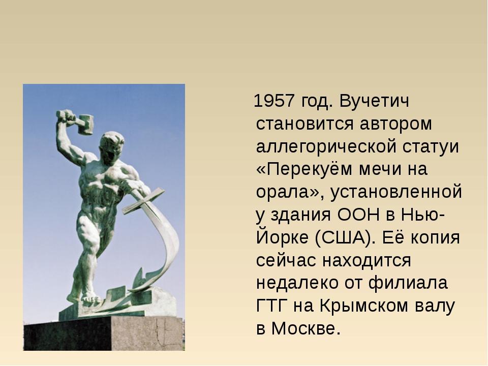 Евге́ний Ви́кторович Вуче́тич (1908 — 1974) 1957 год. Вучетич становится авто...