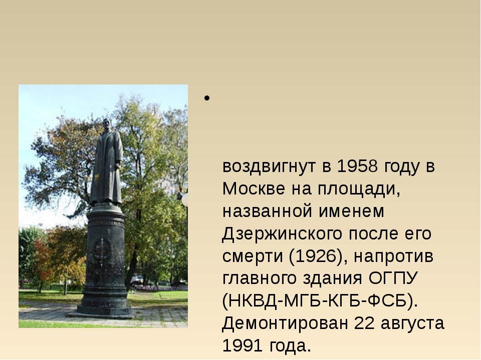 Евге́ний Ви́кторович Вуче́тич (1908 — 1974) Па́мятник Фе́ликсу Эдму́ндовичу Д...