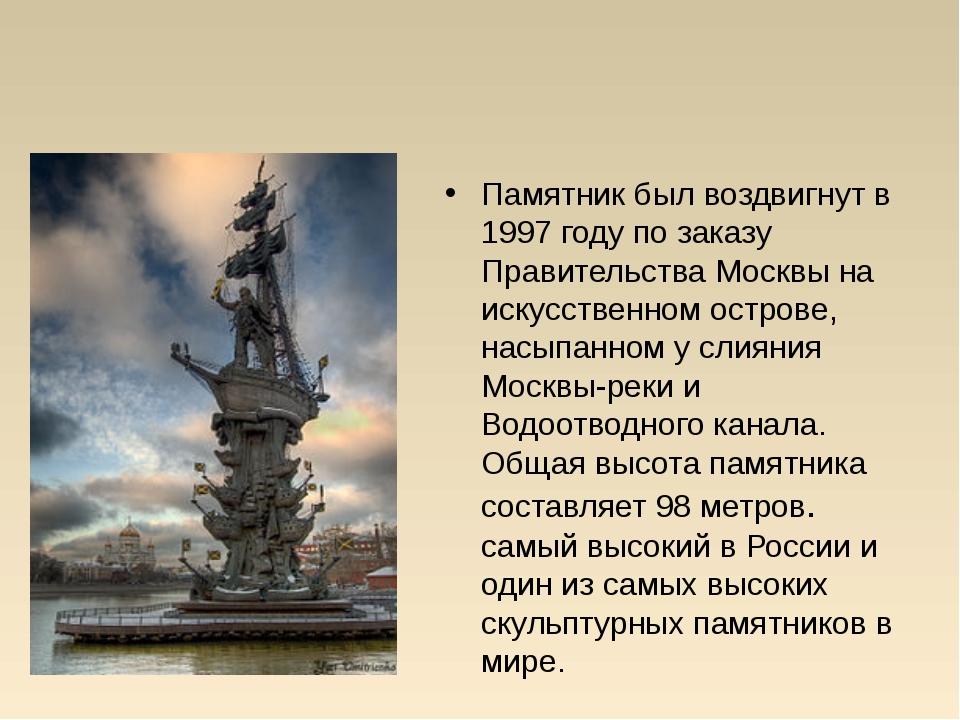 Зура́б Константи́нович Церете́ли (1934- …) Памятник был воздвигнут в 1997 год...