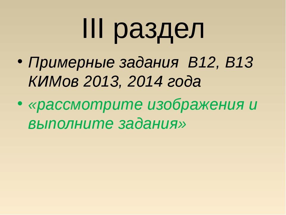 III раздел Примерные задания В12, В13 КИМов 2013, 2014 года «рассмотрите изоб...