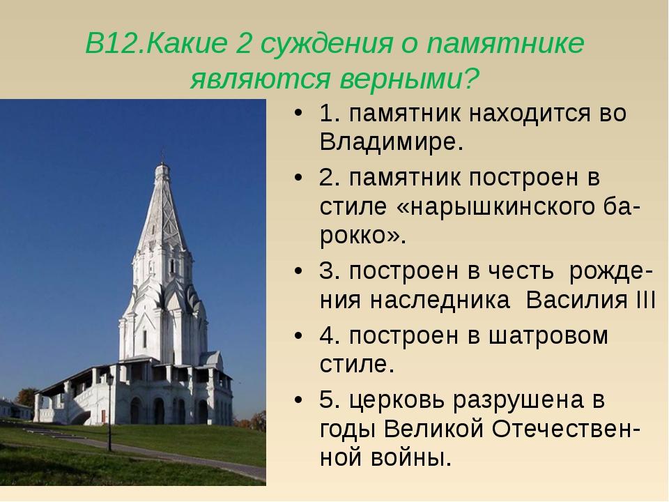 В12.Какие 2 суждения о памятнике являются верными? 1. памятник находится во...